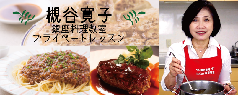 槻谷寛子 Do Cook 銀座料理教室 レッスン動画